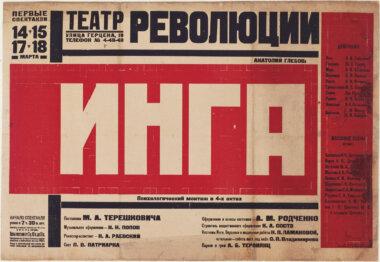 21_Palainco_Alexander_Rodchenko_Arteluce_Gino_Sarfatti_Avant_Garde_Portrait_Inga_Poster_Anatolii_Glebov